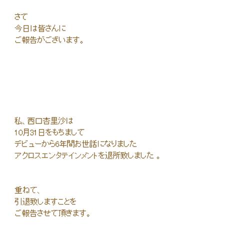 西口杏里沙 ブログ 引退
