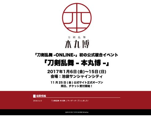 刀剣乱舞-本丸博- ティーザーサイト