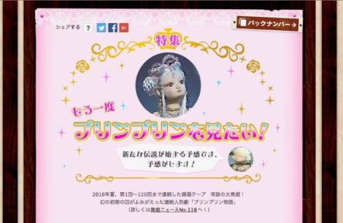 NHK人形劇「プリンプリン物語」発掘上映会が開催