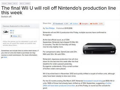 WiiU生産終了ってホント?