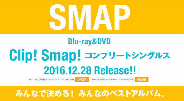 「SMAP 25 YEARS」特設サイト画面