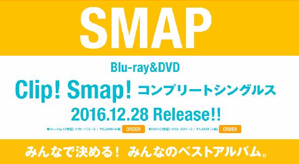 「SMAP 25 YEARS」特設サイト画面
