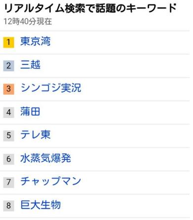 YAHOO! JAPANリアルタイム検索