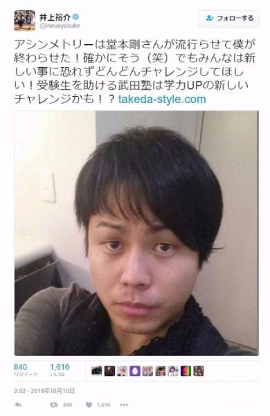 ノンスタ井上 アシンメトリー