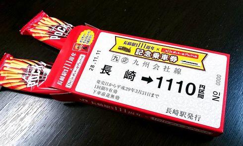 長崎駅 ポッキー 11月11日