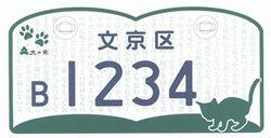 ネコ ナンバープレート 文京区