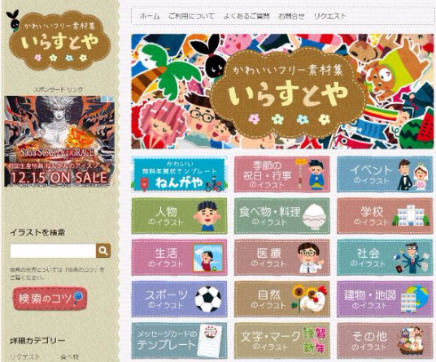 PLiCy フリー素材フェス いらすとや ゲーム投稿イベント 自作ゲーム PLiCy プリシー