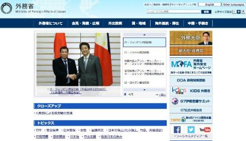 外務省のwebサイト