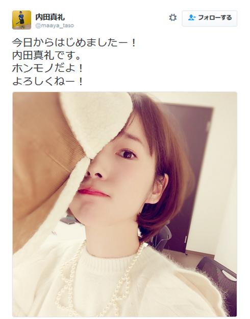 内田真礼 Twitter 自撮り