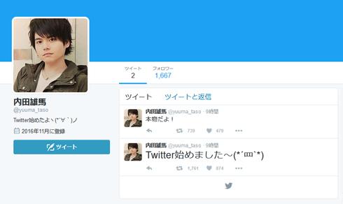 内田雄馬 偽Twitter