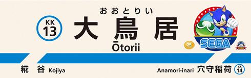 京急セガトレイン 大鳥居駅