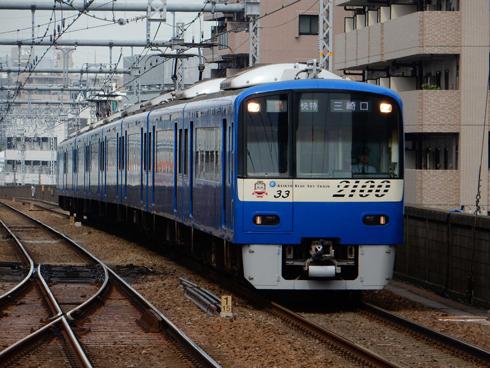 京急2100形「BLUE SKY TRAIN」