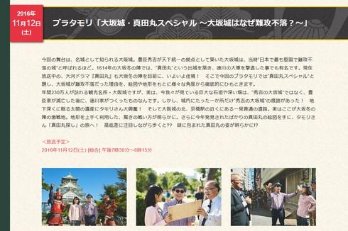 大阪城と真田丸の謎を探求します
