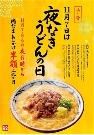 丸亀製麺半額