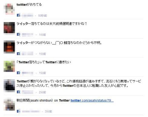 Twitterダウン