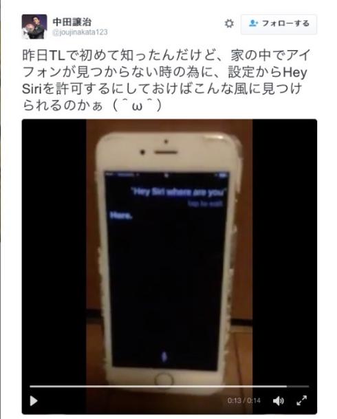イケボでSiriに呼びかける中田さんの動画付きツイート(中田譲治さんのTwitterから)
