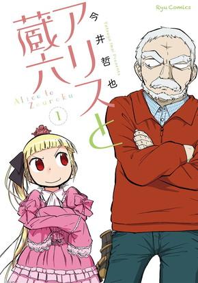 「アリスと蔵六」2017年テレビアニメ化決定