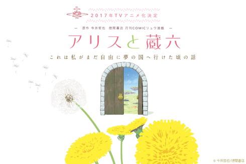 アニメ「アリスと蔵六」ティーザーサイト