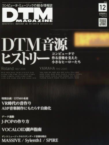 寺島情報企画「DTMマガジン」2016年12月号Vol.265で休刊