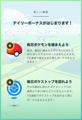 Pokemon GO デイリーボーナス
