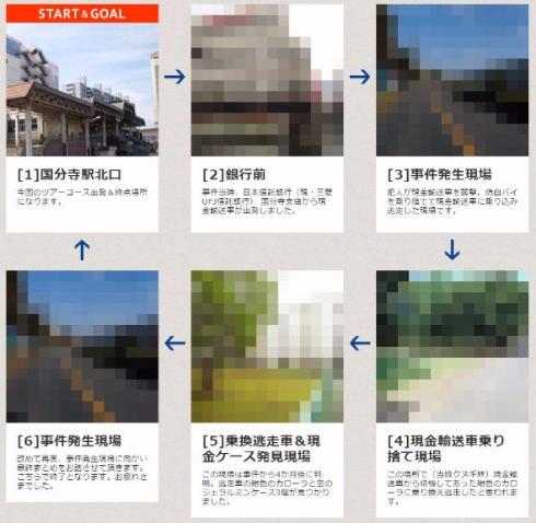 三億円事件ツアー タクシー 三和交通