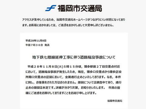 福岡市交通局の発表