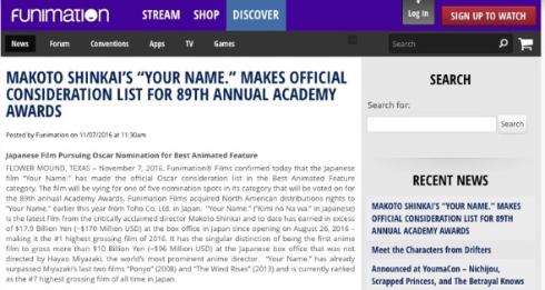 「君の名は。」のアカデミー賞候補対象入りを北米配給会社が発表