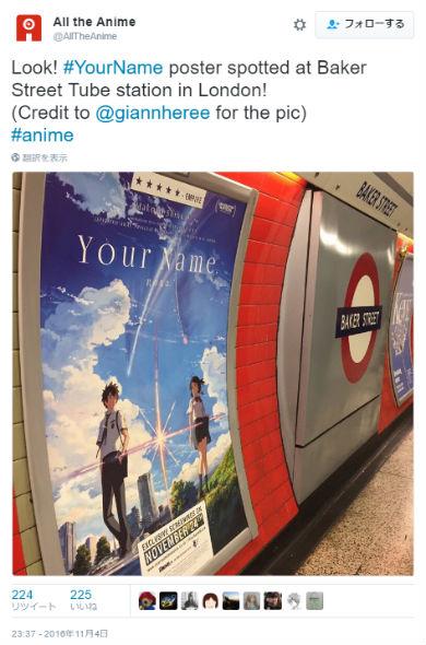 ロンドンで掲出されている「君の名は。」ポスター