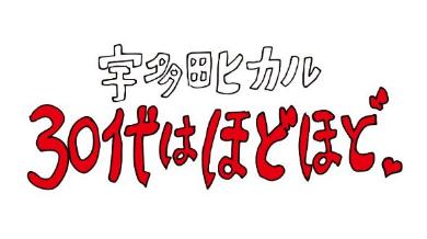 宇多田ヒカル「30代はほどほど。」