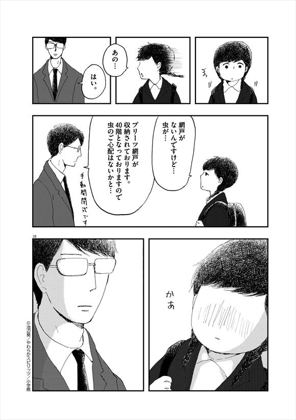 ドラマ「プリンセスメゾン」3話 ...
