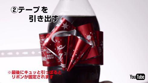 コカ・コーラ リボンボトル