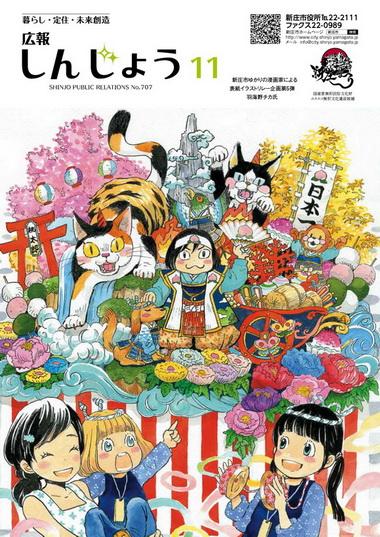海野 チカ 羽 『3月のライオン』羽海野先生が描くイラストに声優・花澤香菜が参加