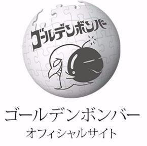 ゴールデンボンバー ロゴ