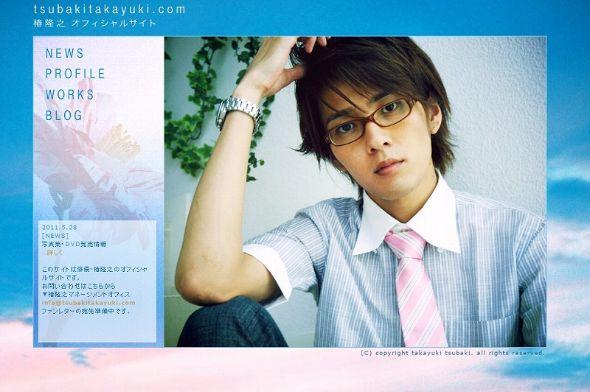 椿隆之 ブログ