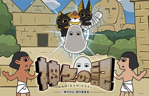フジテレビ「#ハイ_ポール」内アニメ「神々の記」全キャスト・主題歌は森川智之さん