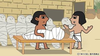 エジプトの神々に振り回される人間のイアビとアーケウ