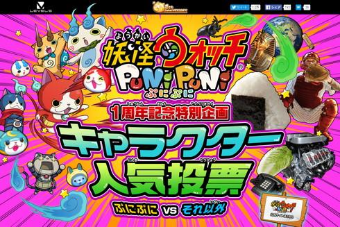 【画像】「妖怪ウォッチ ぷにぷに」人気投票「ぷにぷに VS それ以外」が11月9日開催