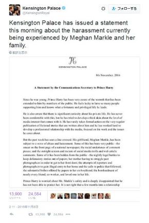 ヘンリー王子の恋人への報道に対する英国王室の声明