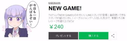 NEW GAME! LINEスタンプ アニメ