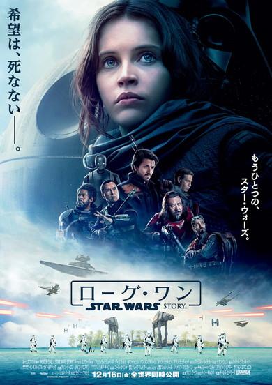 「ローグ・ワン/スター・ウォーズ・ストーリー」は12月16日公開