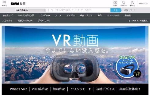 VR動画 DMM 有料配信