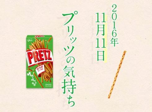 11月11日 ポッキー&プリッツの日 プリッツの気持ち グリコ バイきんぐ 西村 じゃないほう