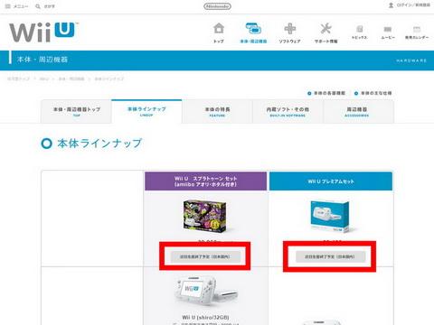 Wii U生産終了へ