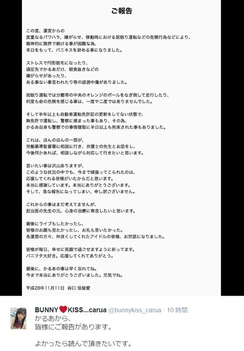BUNNY KISS 谷口佳留愛 Carua ご報告
