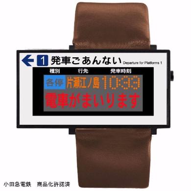 小田急 電光掲示板 腕時計 クラウドファンディング CAMPFIRE