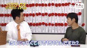 ゲームセンターCX ポケットモンスター 赤・緑 有野課長 挑戦 151匹 ミュウ
