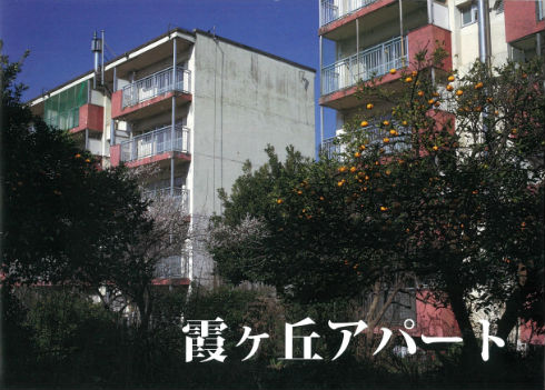 同人誌「霞ヶ丘アパート」