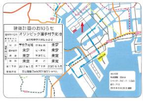 同人誌「東京湾岸地区の五輪再開発地区写真集」