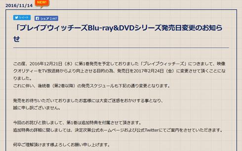 ブレイブウィッチーズ BD・DVD発売延期
