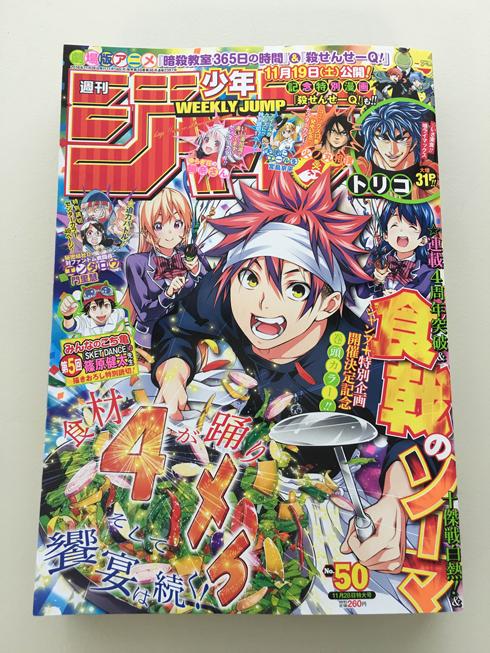 週刊少年ジャンプ 50号